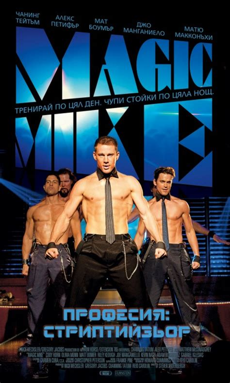 Magic Mike Movie Poster (#7 of 10) - IMP Awards